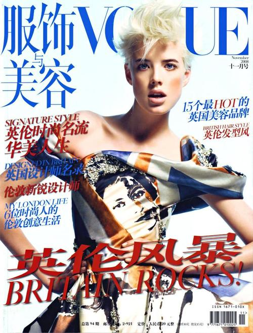 agyness-deyn-vogue-china